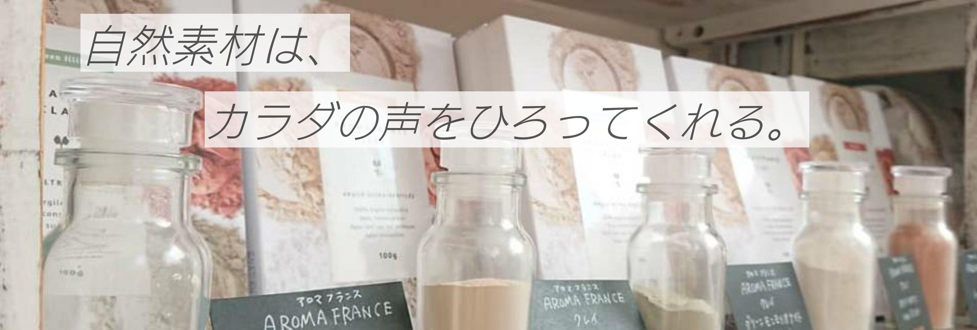 オーガニックコスメストア&サロン【Cael-カエル-】